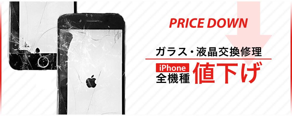 iPhone修理・iPad修理 イオンモール香椎浜
