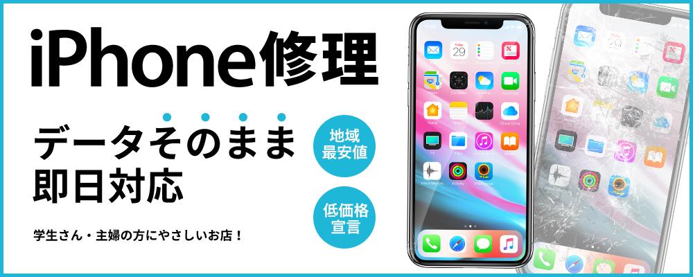 iPhone修理・iPad修理 兵庫 尼崎市 福岡市 スマートクール イオンモール香椎浜店